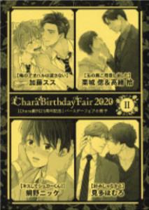 Chara Birthday Fair 2020 Ⅱ