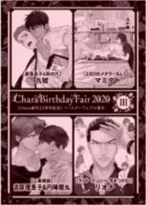 Chara Birthday Fair 2020 Ⅲ
