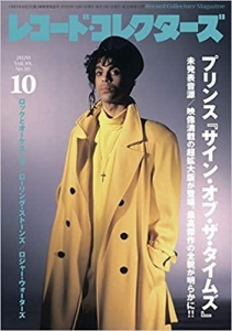 レコード・コレクターズ 2020年 10月号