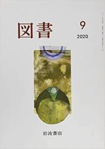 図書 2020年 09 月号 [雑誌]