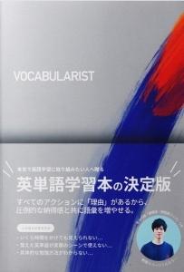 英単語学習本 VOCABULARIST