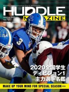 HUDDLE MAGAZINE Vol.72 2020年10月号