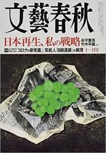 文藝春秋2020年11月号 (日本語) 雑誌