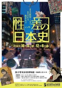 性差(ジェンダー)の日本史 (国立歴史民俗博物館企画展図録)