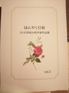 ほんやく日和vol.2