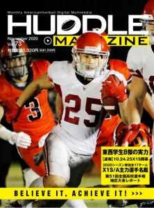 HUDDLE MAGAZINE Vol.73 2020年11月号