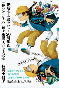 伊坂幸太郎デビュー20周年&『逆ソクラテス』続々重版大ヒット記念特別小冊子