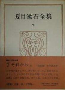 角川書店版 夏目漱石全集〈7〉