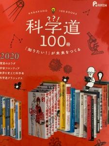 科学道100冊「知りたい!」が未来をつくる2020