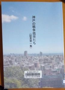 神戸の戦災孤児たち(証言第1集)