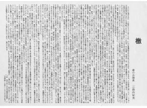 三島由紀夫 「檄」