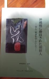 沖縄戦に動員された朝鮮人