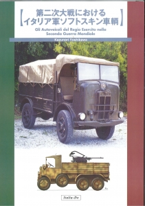 第二次大戦におけるイタリア軍ソフトスキン車輌