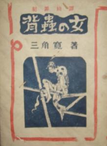 犯罪奇譚 背蟲の女(蒼生社 昭和22年)