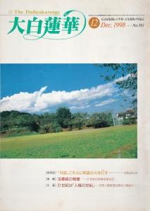 大白蓮華 1998年12月号
