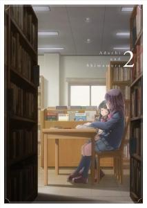 安達としまむら アニメ特典小説② 『死間』