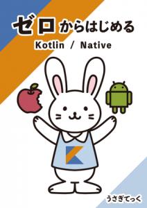 ゼロからはじめるKotlin/Native