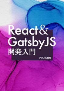 React & GatsbyJS開発入門