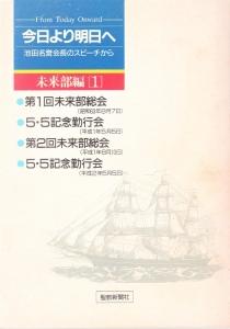 今日から明日へ 池田名誉会長のスピーチから 未来部編[1]