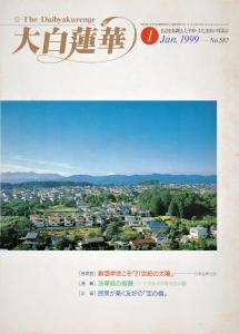大白蓮華 1999年1月号