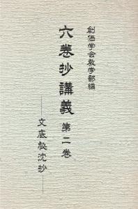 創価学会教学部編 六巻抄講義 第二巻 ー文底秘沈抄ー