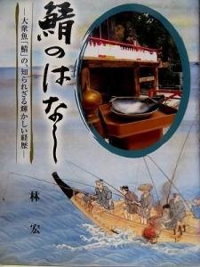 鯖のはなし -大衆魚「鯖」の、知られざる輝かしい経歴-