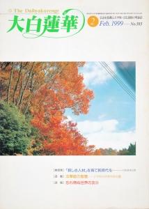 大白蓮華 1999年2月号