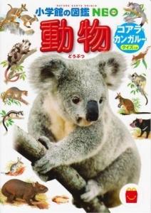 動物 コアラ・カンガルー クイズつき (ハッピーセット × 小学館の図鑑 NEO)