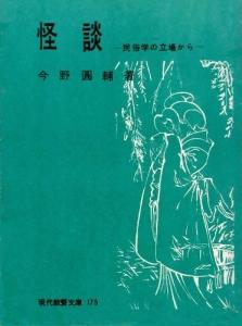 怪談 民俗学の立場から (1957年) (現代教養文庫)