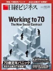 日経ビジネス 2021.02.22