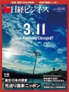 日経ビジネス 2021.03.01