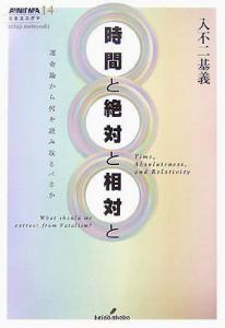 時間と絶対と相対と―運命論から何を読み取るべきか (双書エニグマ)