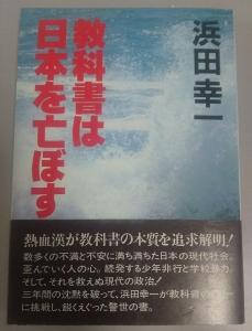 教科書は日本を亡ぼす