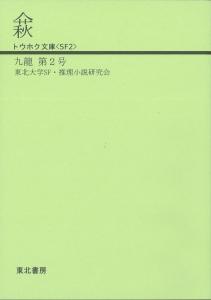 九龍 第2号(トウホク文庫〈SF2〉)