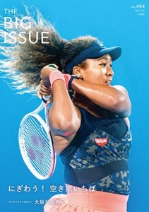 THE BIG ISSUE 404号