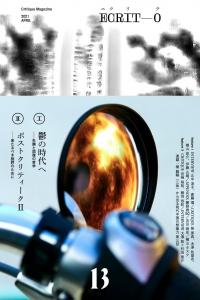 エクリヲ vol.13