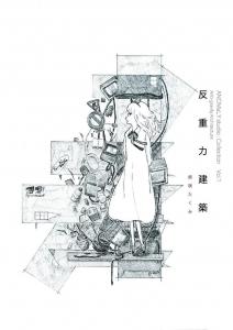 反重力建築