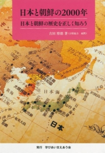 日本と朝鮮の2000年