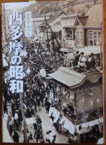 写真アルバム西多摩の昭和