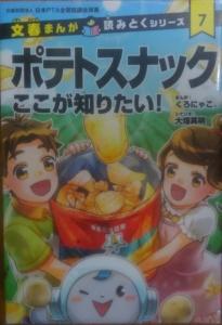 文春まんが読みとくシリーズ ポテトスナック ここが知りたい!