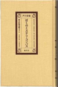 ぼくのミステリ・コンパス 朝日新聞連載コラム 1978–1992