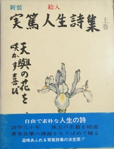新装 絵入 実篤人生詩集 上巻(1968年)