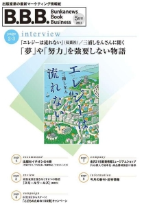 文化通信Book Business(B.B.B.)2021年5月号