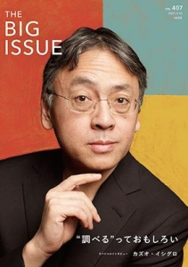 THE BIG ISSUE 407号
