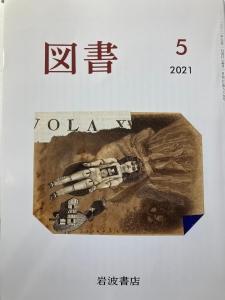 図書 2021年 05月 【雑誌】