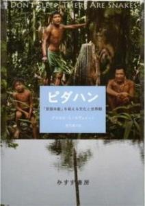 ピダハン 言語本能を超える文化と世界観