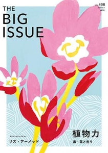 THE BIG ISSUE 408号