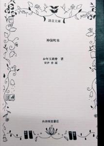 神保町本(お年玉商會)
