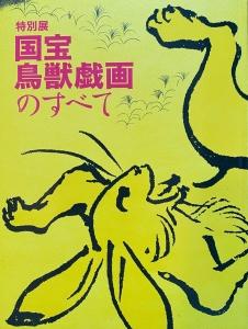 「国宝鳥獣戯画のすべて」展 図録