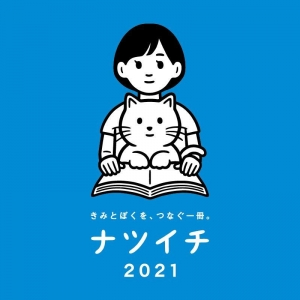 ナツイチ 2021